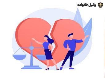 طلاق فوری و بدون نیاز زوجین